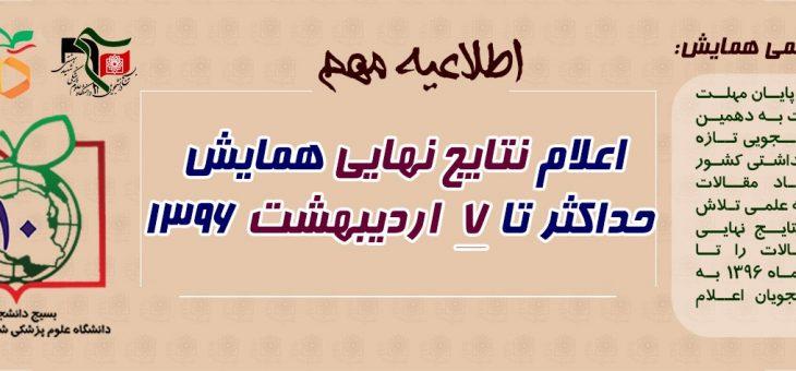 #اطلاعیه: اعلام نتایج نهایی داوری مقالات حداکثر تا ۷ اردیبهشت ماه ۱۳۹۶