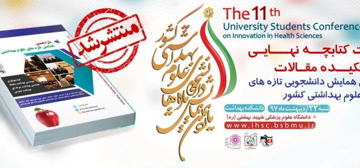 دریافت نسخه نهایی کتابچه چکیده مقالات یازدهمین همایش دانشجویی تازه های علوم بهداشتی کشور